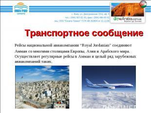 """Рейсы национальной авиакомпании """"Royal Jordanian"""" соединяют Амман со многими сто"""