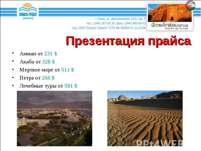 Амман от 231 $ Амман от 231 $ Акаба от 328 $ Мертвое море от 511 $ Петра от 266 $ Лечебные туры от 581 $