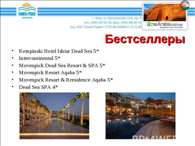 Kempinski Hotel Ishtar Dead Sea 5* Kempinski Hotel Ishtar Dead Sea 5* Intercontinental 5* Movenpick Dead Sea Resort & SPA 5* Movenpick Resort Aqaba 5* Movenpick Resort & Rresidence Aqaba 5* Dead Sea SPA 4*