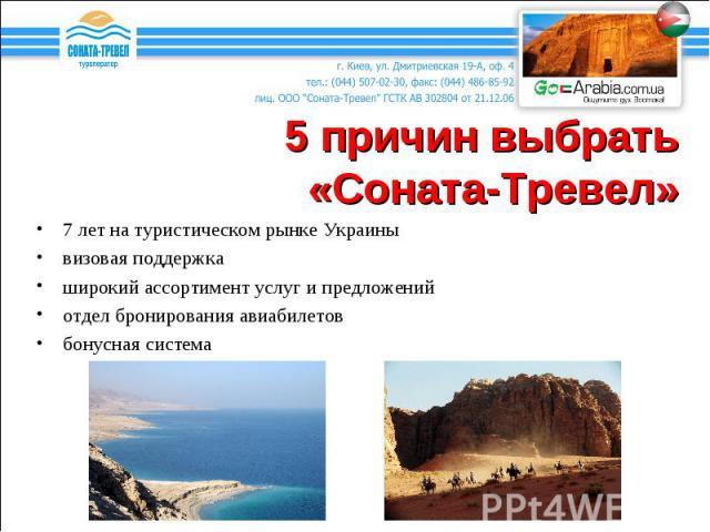 7 лет на туристическом рынке Украины 7 лет на туристическом рынке Украины визовая поддержка широкий ассортимент услуг и предложений отдел бронирования авиабилетов бонусная система