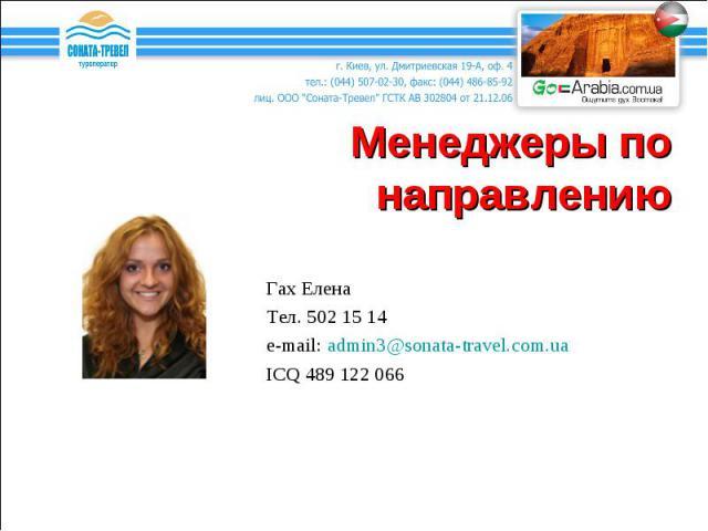 Гах Елена Гах Елена Тел. 502 15 14 e-mail: admin3@sonata-travel.com.ua ICQ 489 122 066