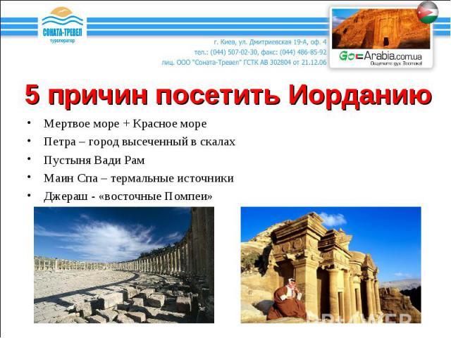 Мертвое море + Красное море Мертвое море + Красное море Петра – город высеченный в скалах Пустыня Вади Рам Маин Спа – термальные источники Джераш - «восточные Помпеи»