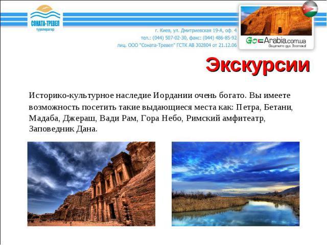 Историко-культурное наследие Иордании очень богато. Вы имеете возможность посетить такие выдающиеся места как: Петра, Бетани, Мадаба, Джераш, Вади Рам, Гора Небо, Римский амфитеатр, Заповедник Дана. Историко-культурное наследие Иордании очень богато…
