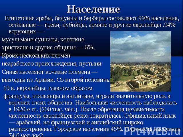 Египетские арабы, бедуины и берберы составляют 99% населения, остальные — греки, нубийцы, армяне и другие европейцы .94% верующих — Египетские арабы, бедуины и берберы составляют 99% населения, остальные — греки, нубийцы, армяне и другие европейцы .…
