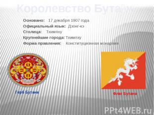 Основано: 17 декабря 1907 года Официальный язык: Дзонг-кэ Столица: Тхимпху Крупн