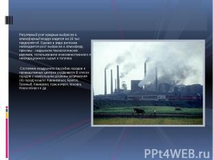 Регулярный учет вредных выбросов в атмосферный воздух ведется на 18 тыс. предпри