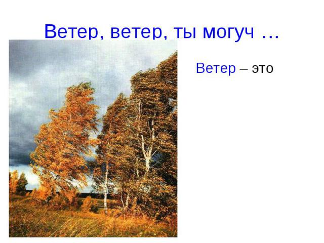 Ветер – это перемещение воздуха в горизонтальном направлении Ветер – это перемещение воздуха в горизонтальном направлении