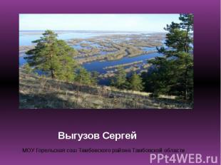 Земля –наш общий дом Выгузов Сергей