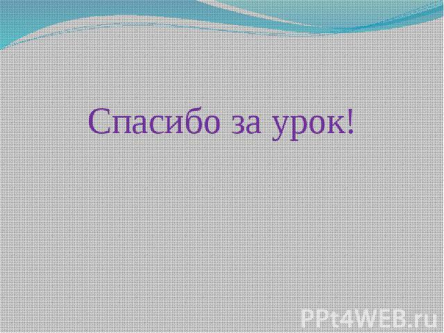 Спасибо за урок! Спасибо за урок!
