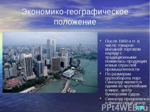 Экономико-географическое положение После 1960-х гг. в числе товаров внешней торг