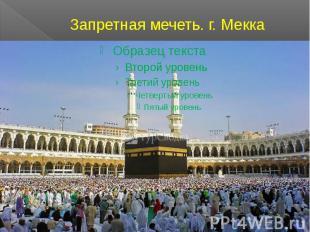 Запретная мечеть. г. Мекка
