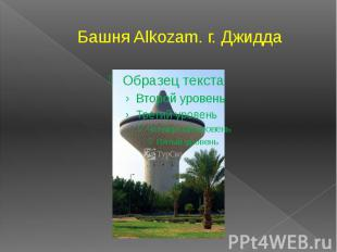 Башня Alkozam. г. Джидда