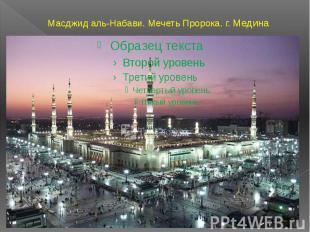 Масджид аль-Набави. Мечеть Пророка. г. Медина