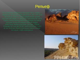 Рельеф По устройству поверхности большая часть страны — обширное пустынное плато