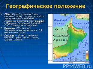 ОМАН (Oman), султанат Оман (Saltanat 'Uman), государство в Юго-Западной Азии, на