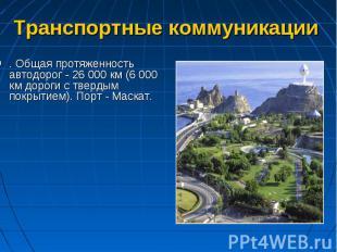 . Общая протяженность автодорог - 26 000 км (6 000 км дороги с твердым покрытием