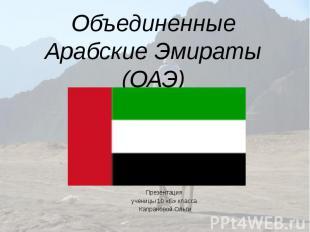 Объединенные Арабские Эмираты (ОАЭ) Презентация ученицы 10 «Б» класса Капрановой
