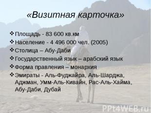 «Визитная карточка» Площадь - 83 600 кв.км Население - 4 496 000 чел. (2005) Сто