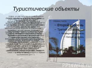 """Туристические объекты Достопримечательности Умм-Аль-Кувейна (""""источник сил&"""