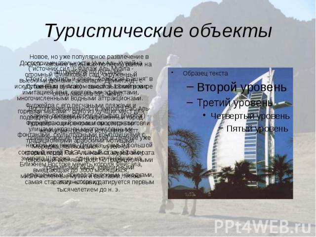"""Туристические объекты Достопримечательности Умм-Аль-Кувейна (""""источник сил""""): Фалаж Аль Муала - огромный финиковый сад, окруженный высокими дюнами, аквапарк """"Дримлэнд"""", с искусственным вулканом высотой 18 метров с имитацией огня,…"""