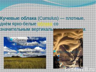 Кучевые облака (Cumulus)— плотные, днём ярко-белые облака со значительным