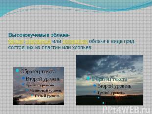 Высококучевые облака- белые, сероватые или синеватые облака в виде гряд, состоящ