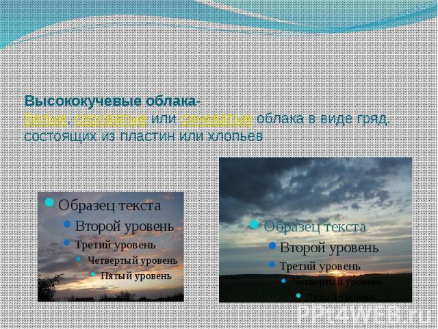 Высококучевые облака- белые, сероватые или синеватые облака в виде гряд, состоящих из пластин или хлопьев