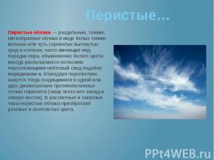 Перистые… Перистые облака — раздельные, тонкие, нитеобразные облака в виде белых