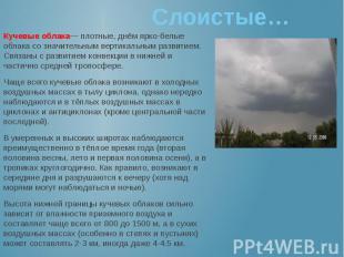Слоистые… Кучевые облака— плотные, днём ярко-белые облака со значительным вертик