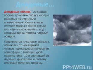 Дождевые… Дождевые облака-- ливневые облака, грозовые облака хорошо развитые по