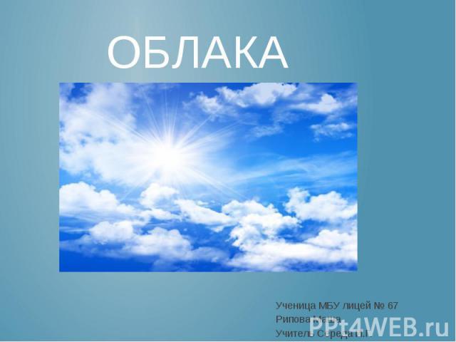 ОБЛАКА Ученица МБУ лицей № 67 Рипова Маша Учитель Середа И.Г.