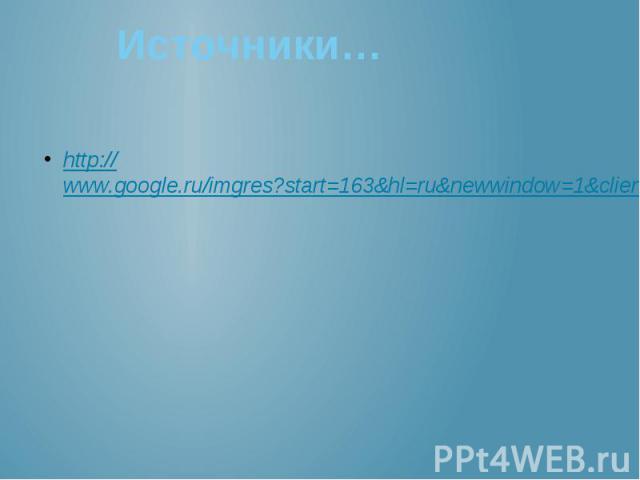 Источники… http://www.google.ru/imgres?start=163&hl=ru&newwindow=1&client