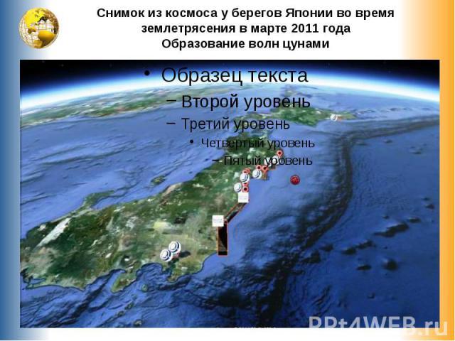 Снимок из космоса у берегов Японии во время землетрясения в марте 2011 года Образование волн цунами