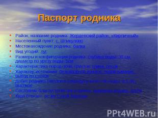 Район, название родника: Жердевский район, «Кирпичный» Район, название родника: