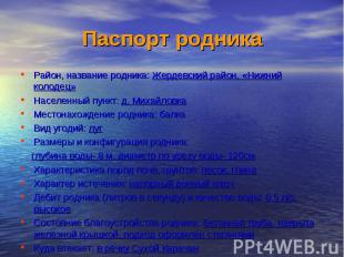 Район, название родника: Жердевский район, «Нижний колодец» Населенный пункт: д.