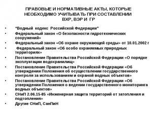 """""""Водный кодекс Российской Федерации"""" """"Водный кодекс Российской Федерации"""" Федера"""