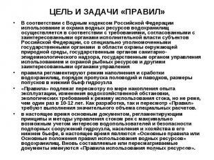 В соответствии с Водным кодексом Российской Федерации использование и охрана вод