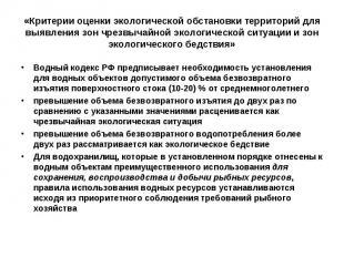 Водный кодекс РФ предписывает необходимость установления для водных объектов доп