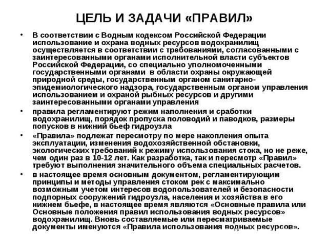 В соответствии с Водным кодексом Российской Федерации использование и охрана водных ресурсов водохранилищ осуществляется в соответствии с требованиями, согласованными с заинтересованными органами исполнительной власти субъектов Российской Федерации,…
