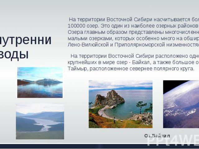 Внутренние воды На территории Восточной Сибири насчитывается более 100000 озер. Это один из наиболее озерных районов СССР. Озера главным образом представлены многочисленными малыми озерками, которых особенно много на обширных Лено-Вилюйской и Припол…