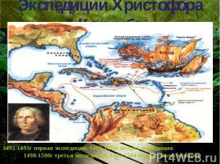 Экспедиции Христофора Колумба 1492-1493г первая экспедиция, 1493-1496г вторая эк