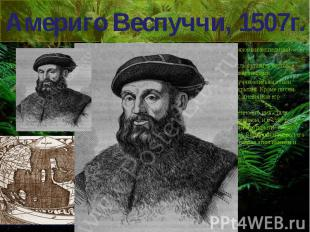 Америго Веспуччи, 1507г. Америго принимал участие в снаряжении экспедиций Колумб