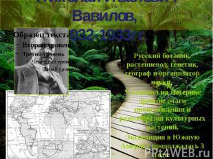 Николай Иванович Вавилов, 1932-1933гг. Русский ботаник, растениевод, генетик, ге
