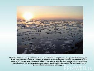 Чукотка отличается уникальным многообразием современных и реликтовых льдов. Это