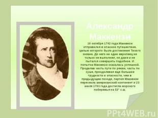 Александр Маккензи 10 октября 1792 года Маккензи отправился в опасное путешестви