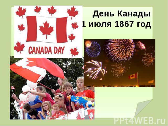 День Канады 1 июля 1867 год