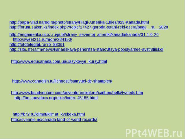http://www.educanada.com.ua/Jazykovye_kursy.html http://www.canadish.ru/lichnosti/samyuel-de-shamplen/
