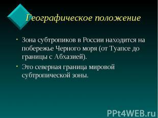 Географическое положение Зона субтропиков в России находится на побережье Черног