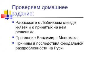 Расскажите о Любечском съезде князей и о принятых на нём решениях. Расскажите о