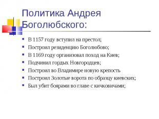 В 1157 году вступил на престол; В 1157 году вступил на престол; Построил резиден